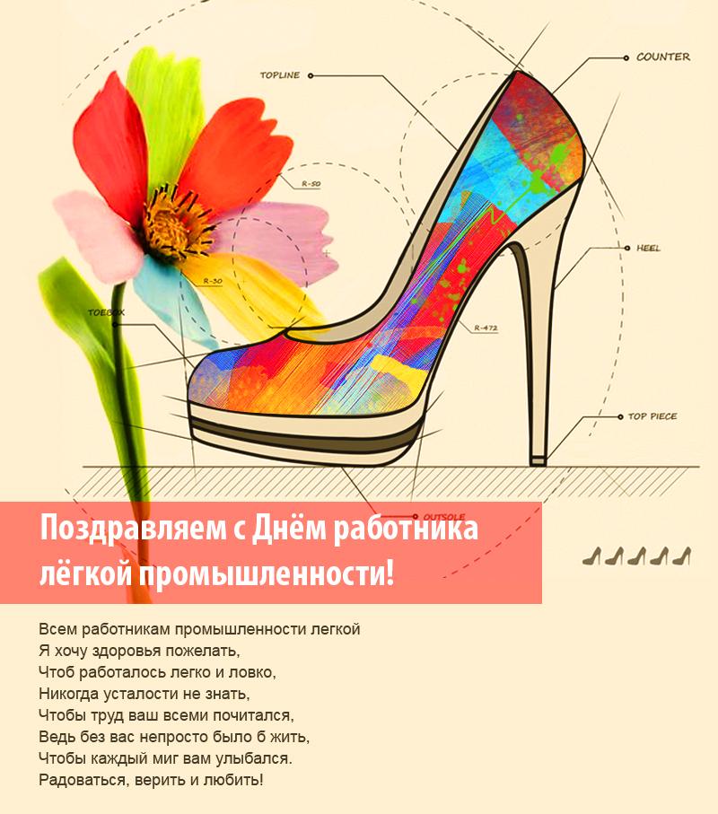 Поздравления с юбилеем обувной фабрики