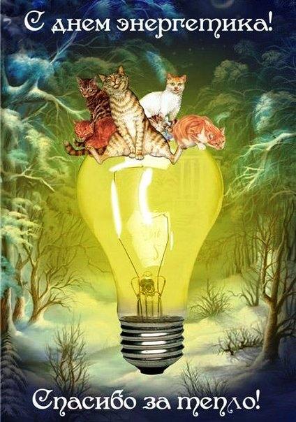 С днем рождения энергетику открытка