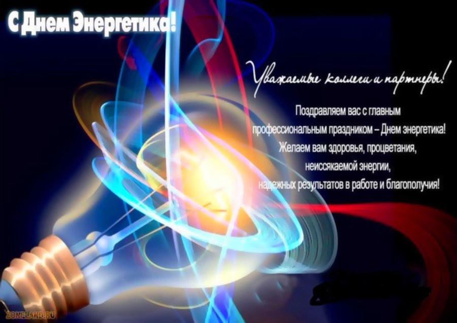 Картинки надписями, открытка ко энергетика