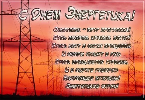 Встречах, открытки поздравления ко дню энергетики