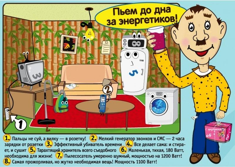 Картинки смешных энергетиков, открытка