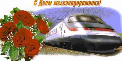 Поздравление железнодорожников в прозе