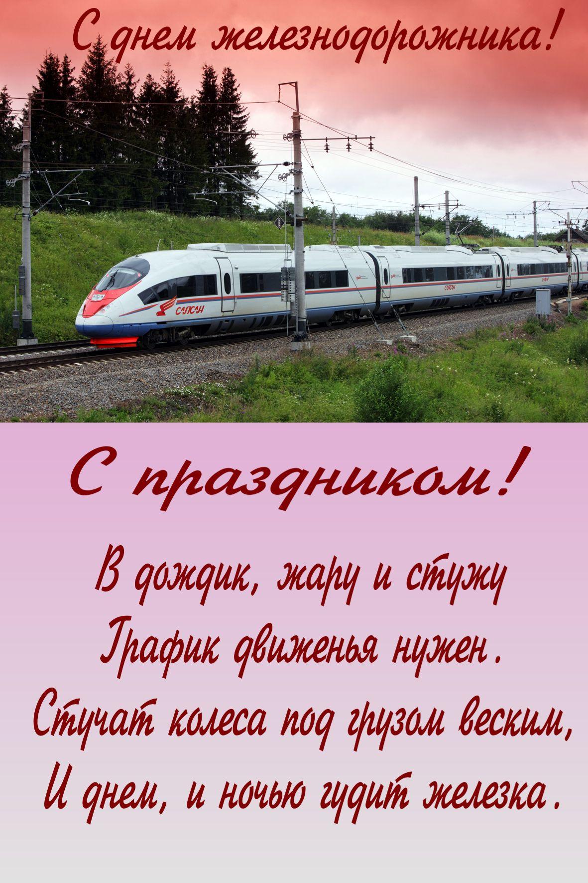 Поздравления с днем железнодорожника открытки