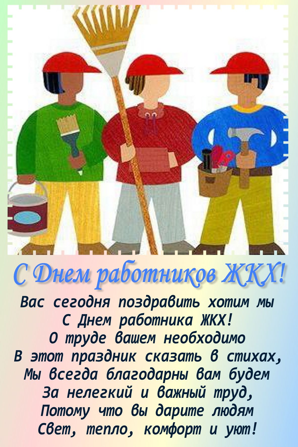 Картинки, открытка с днем коммунальника