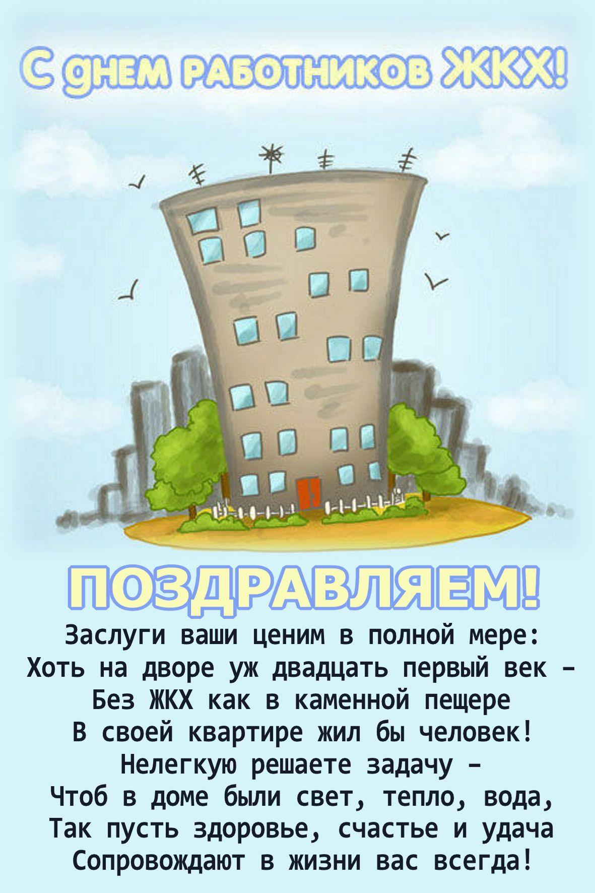 Поздравления для работников жилищно-коммунального хозяйства