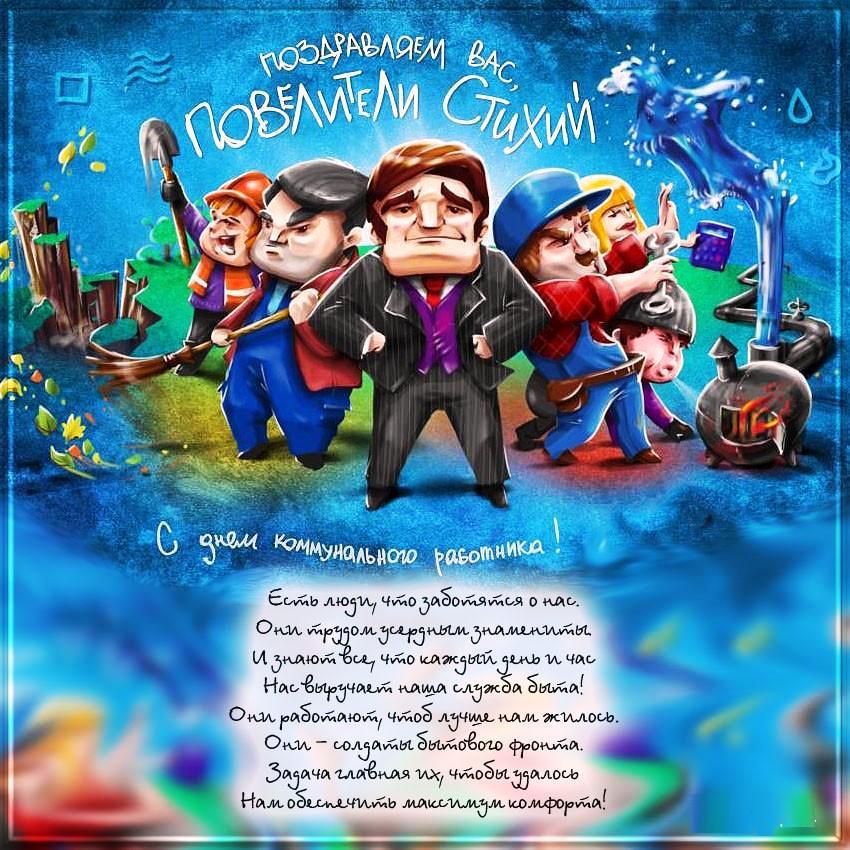 открытка с праздником жкх костюм