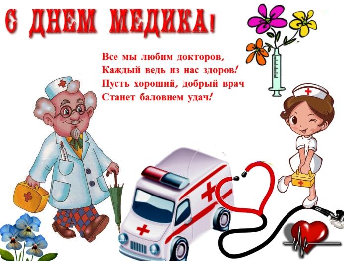 Поздравление врача в картинках, женщине ангелочками