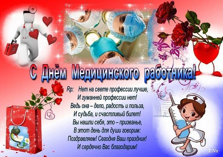 Поздравления ко дню медицинского работника прикольные
