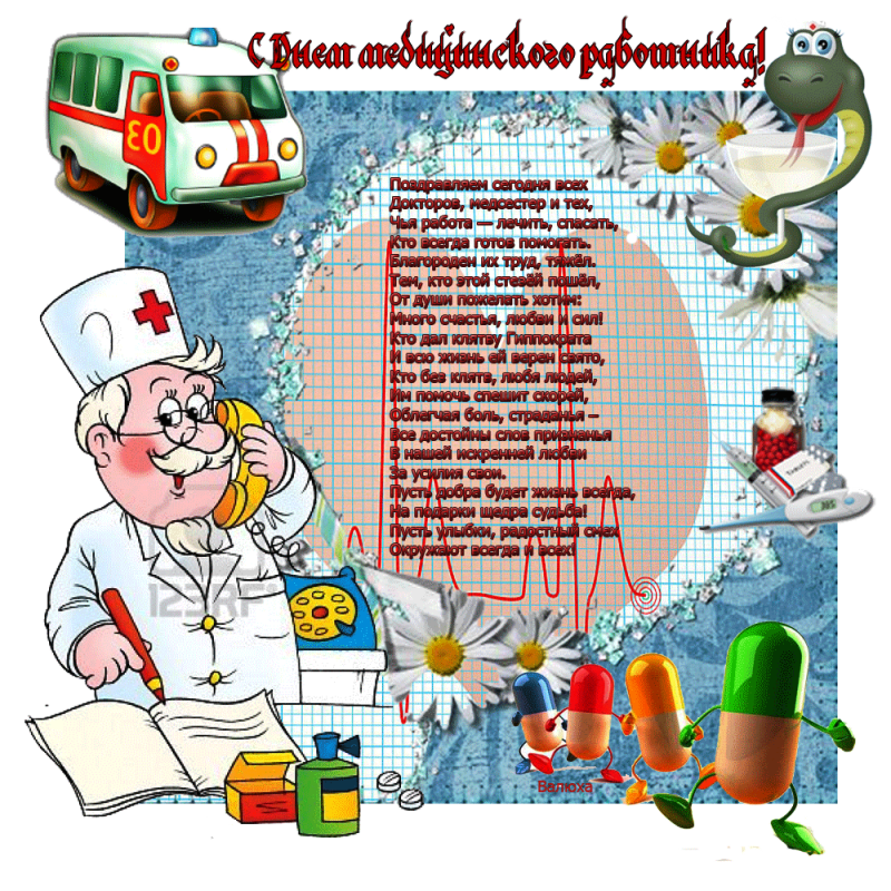 Поздравления Медицинский Работник Стихи