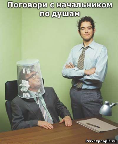 Поговори с начальником по душам