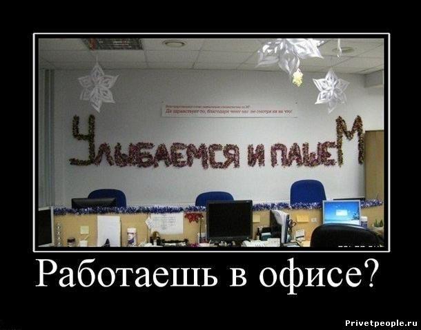 Работаешь в офисе? Улыбаемся и пашем