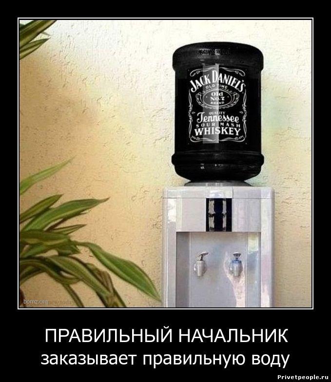 Правильный начальник заказывает правильную воду