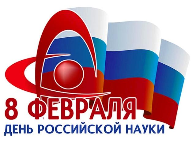 День российской науки в 2018 году. Какого числа