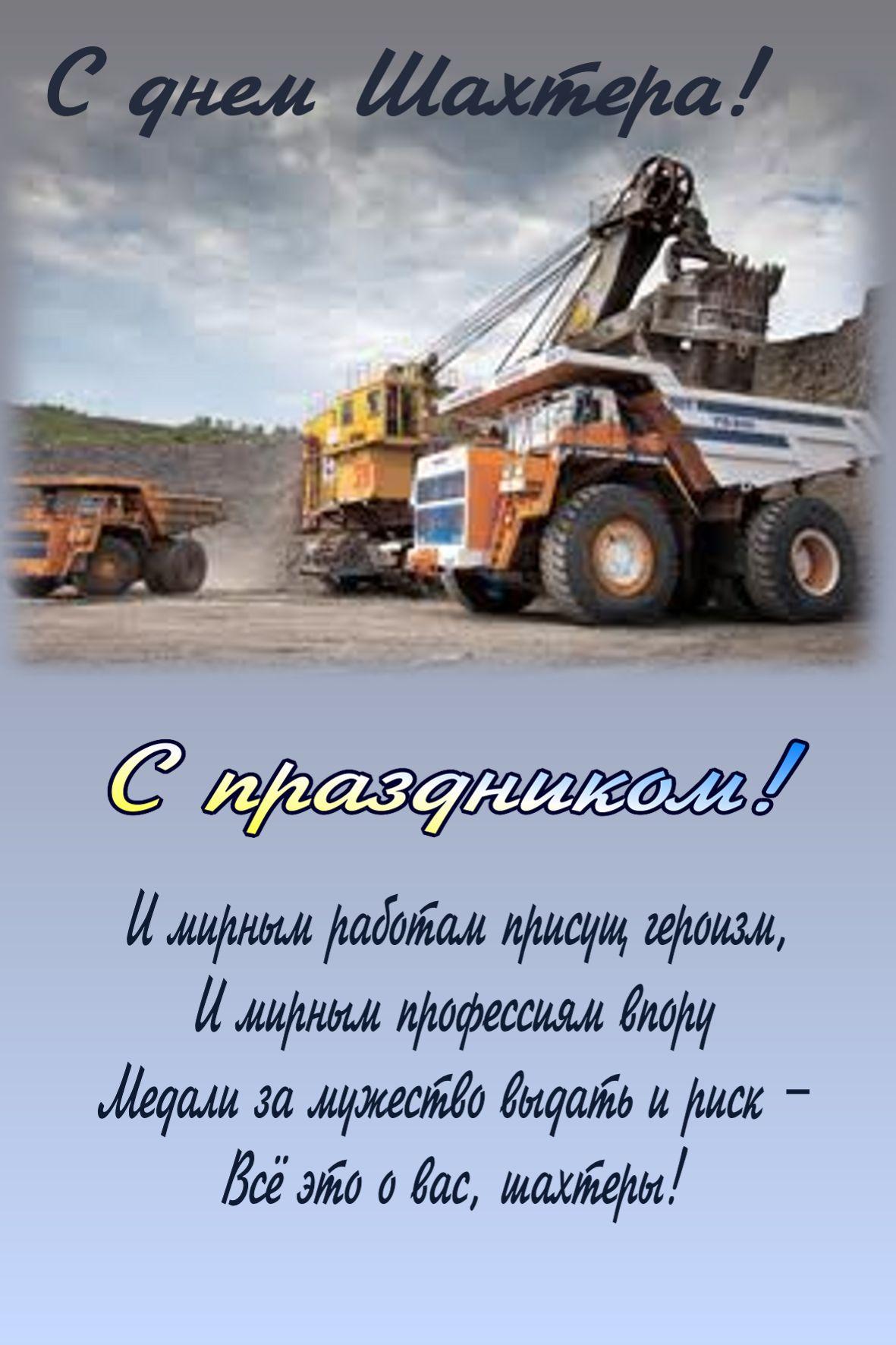 Открытки день шахтера поздравления