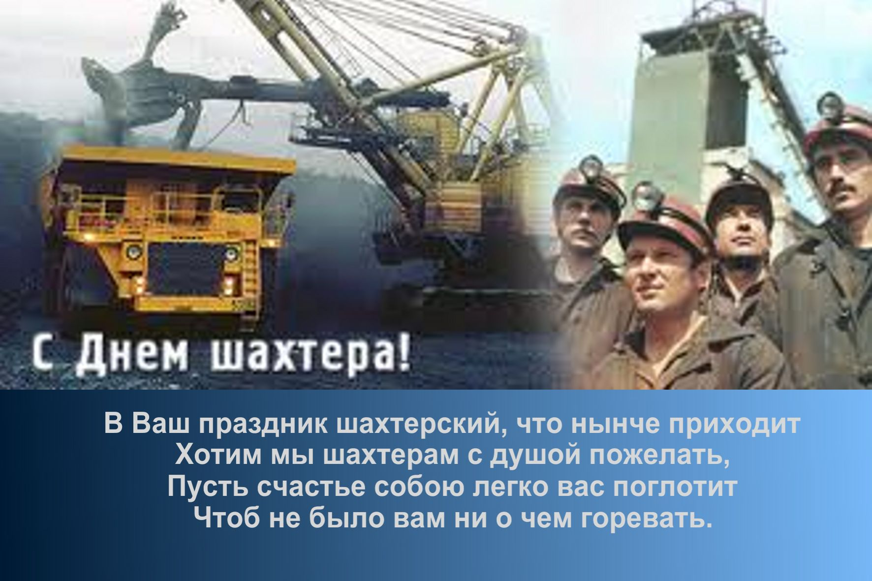 Поздравление шахтёров с днём шахтёра 56
