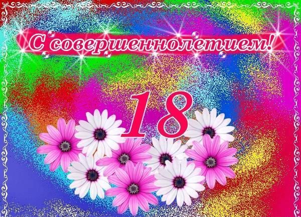 Поздравление с совершеннолетием поздравление с днем рождения