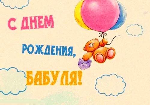 Поздравления на день рождения бабушке вале