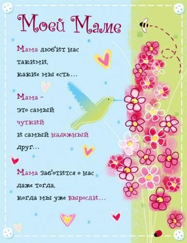 Как написать на открытке маме, друзьям днем валентина