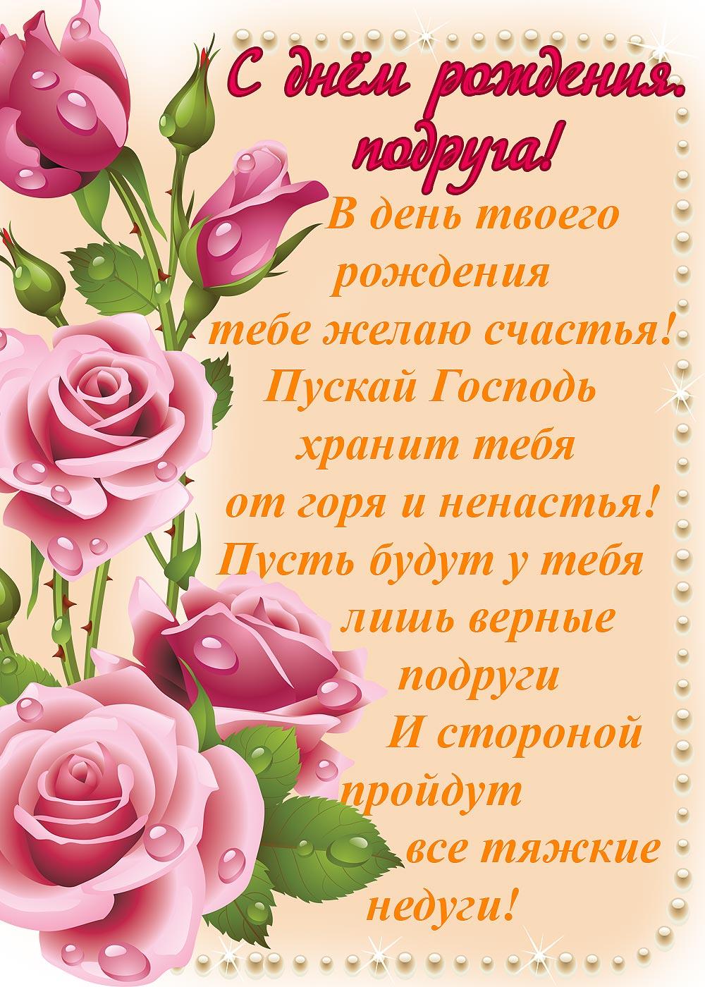 Поздравление с днём рождения подруге песней
