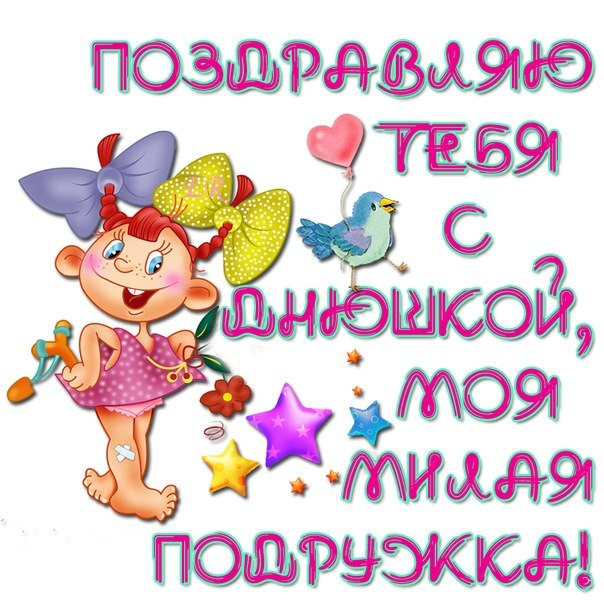 ... открытки подруге на День рождения: privetpeople.ru/index/smeshnye_otkrytki_podruge_na_den_rozhdenija/0...