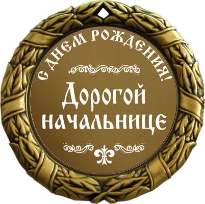 Поздравления голосом путина с днем рождения