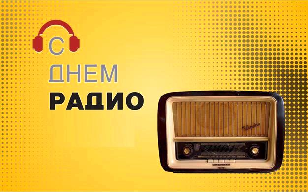 Поздравления на нашем радио