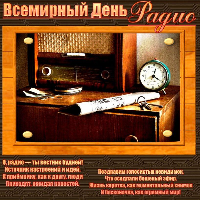 Картинки открытки к дню радио