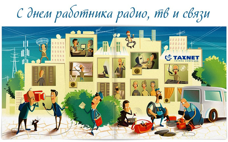 Открытка с днем работников связи, написать открытке год