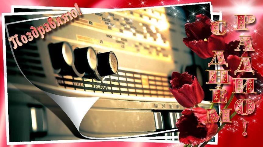 Открытки петухом, день радио поздравления открытка