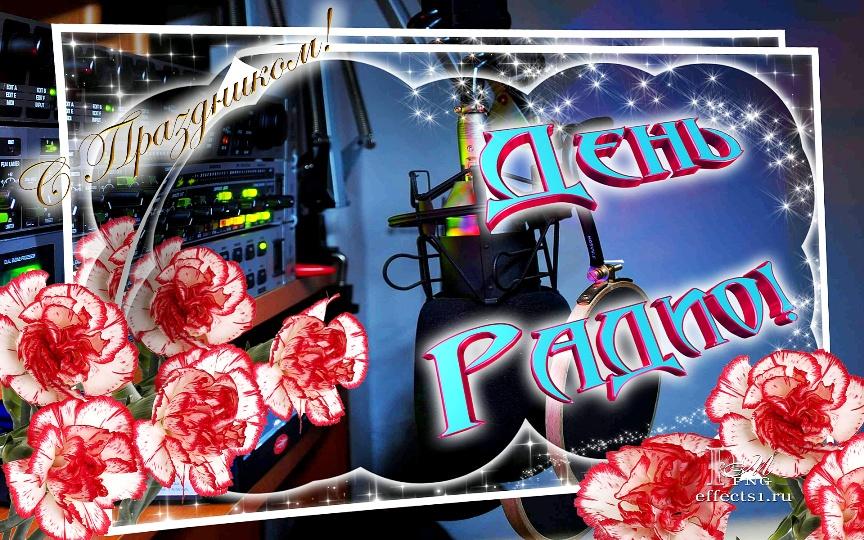 Открытки на день радио
