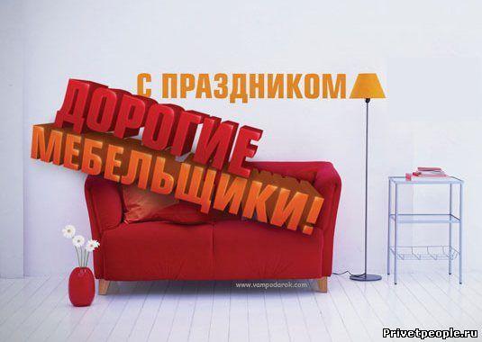 Поздравления с днём мебельщика прикольные