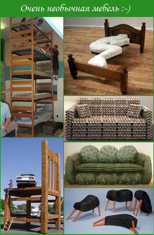Приколы про мебель