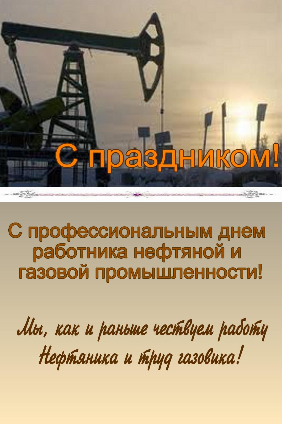 День нефтяника поздравления открытки