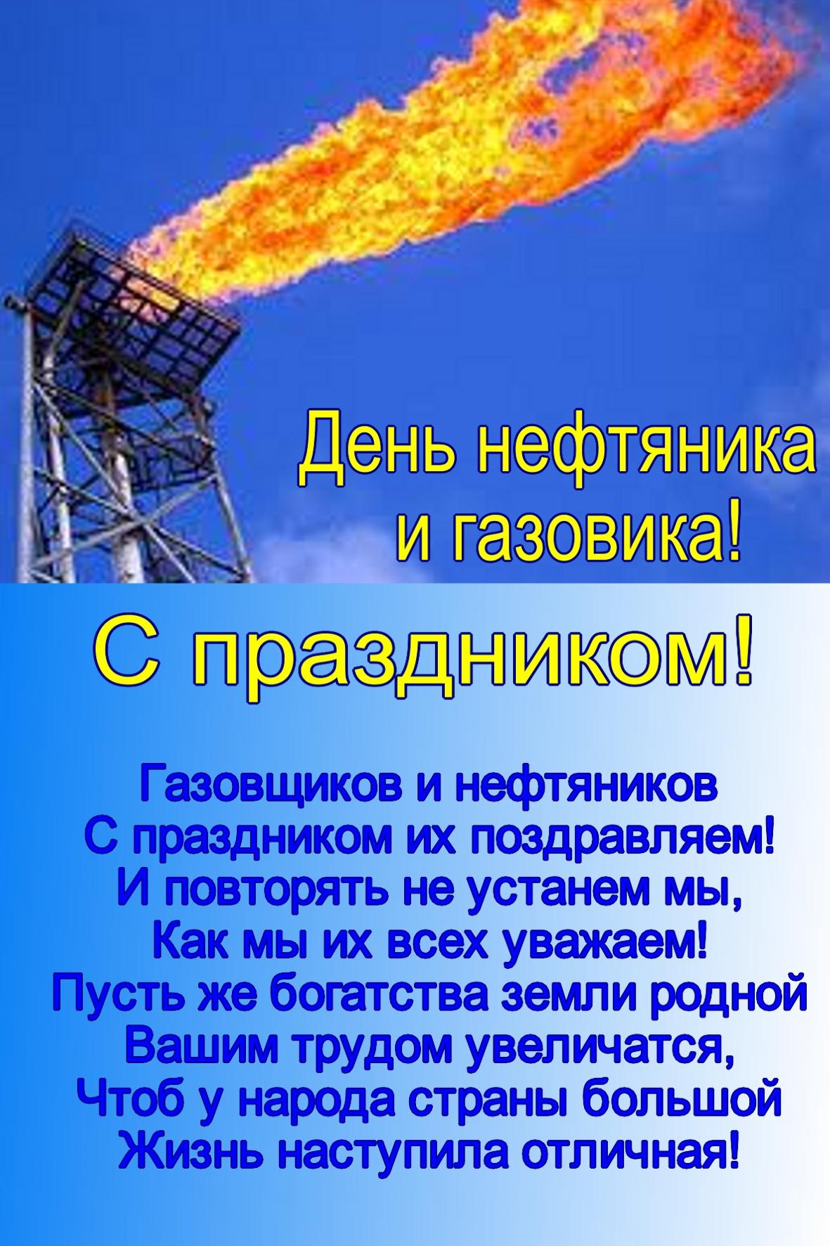 Открытки к день работников нефтяной и газовой промышленности, картинки движущиеся картинки