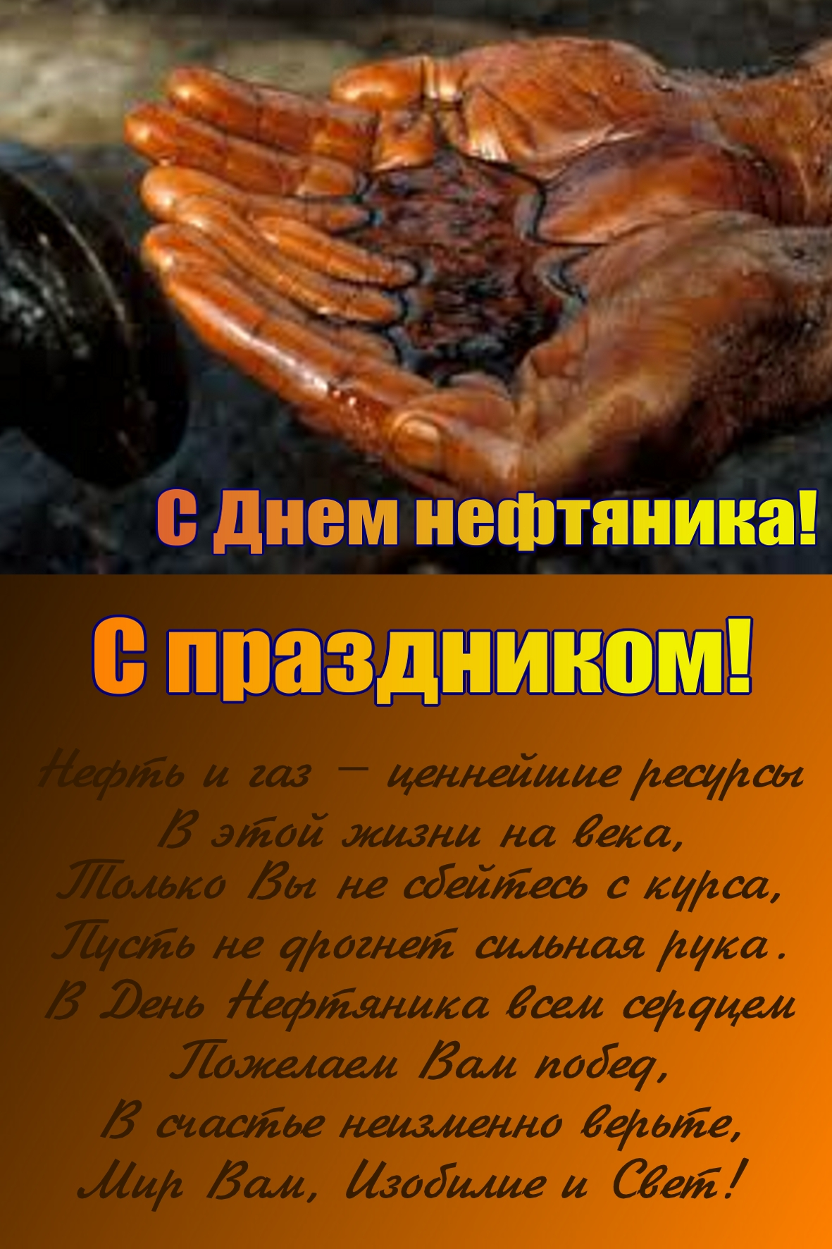 открытки прикольные к дню нефтяника женского счастья намекаем