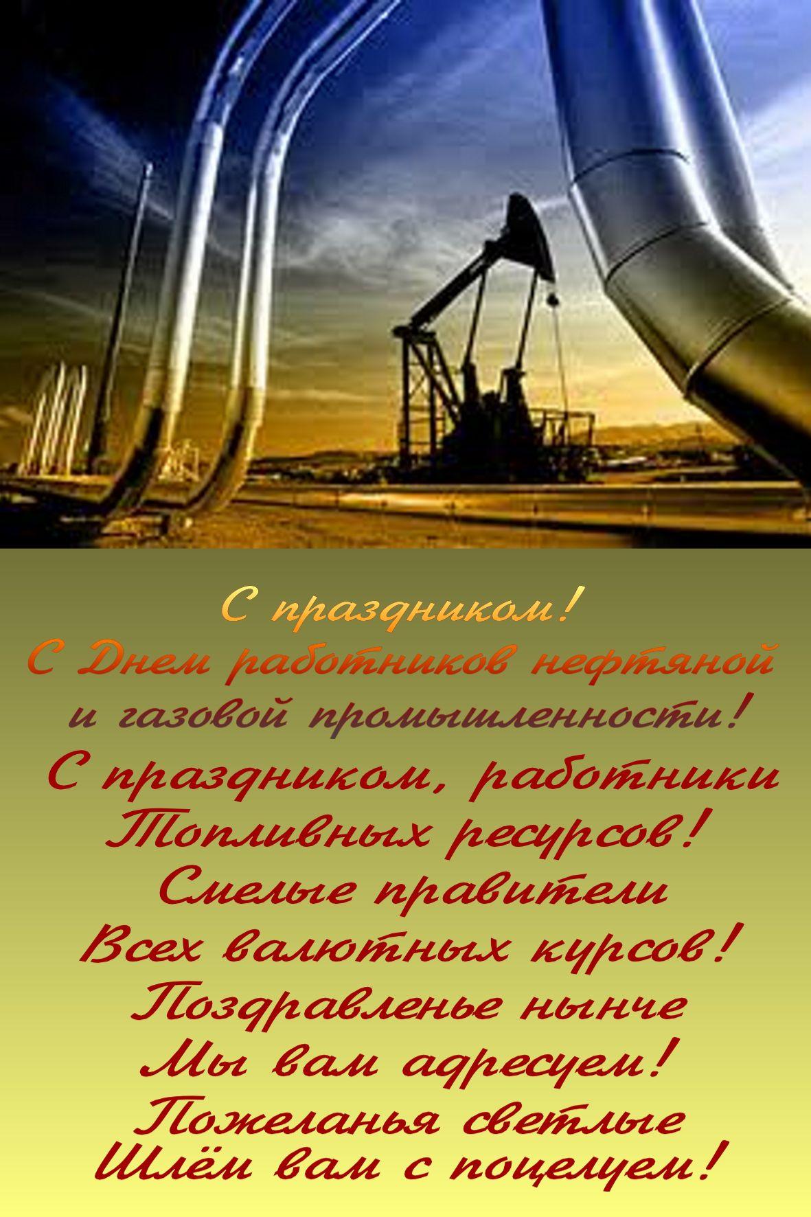 открытка с днем нефтяника фото