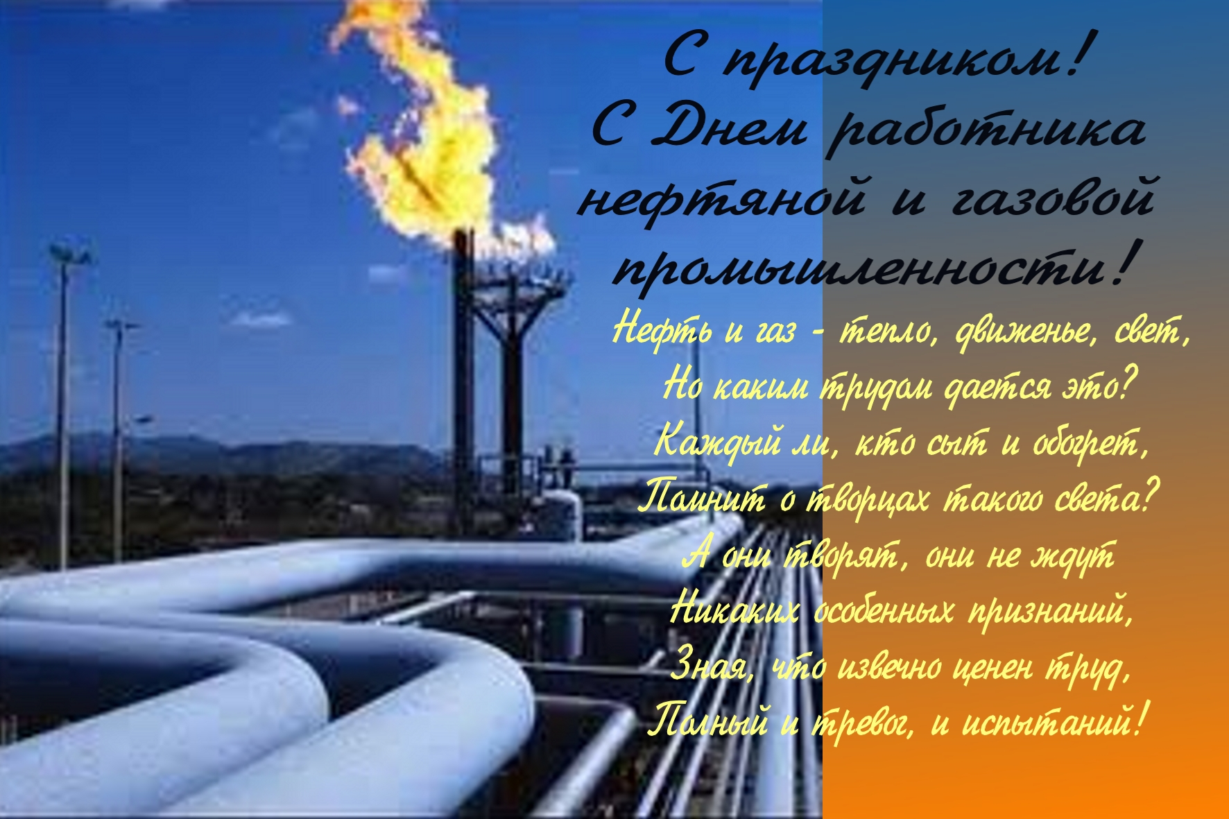 Открытки картинки с днем нефтяника