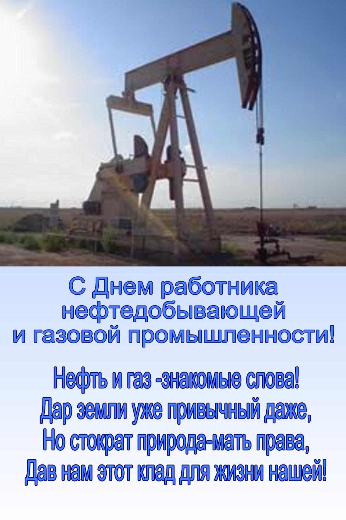 Поздравления на день нефтяника смс