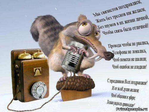 День работников связи открытка