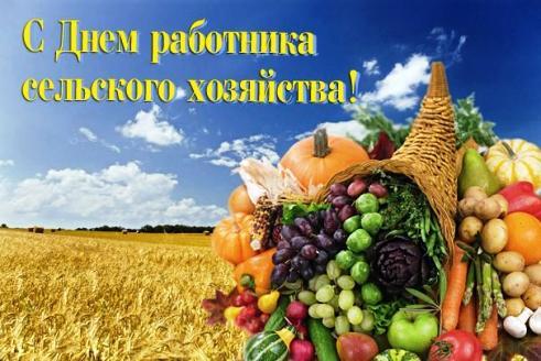 С днем работников сельского хозяйства поздравления в прозе 14