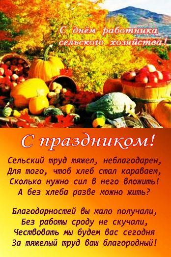 Поздравления на день работника сельского