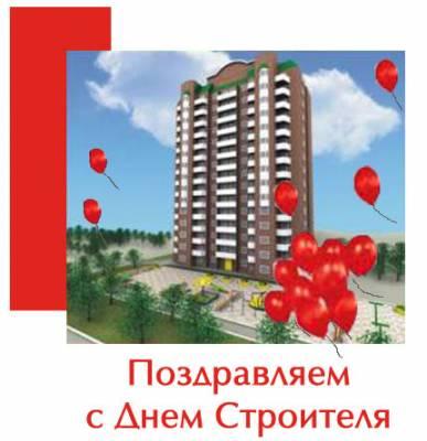 Прикольные поздравительные открытки для строителей