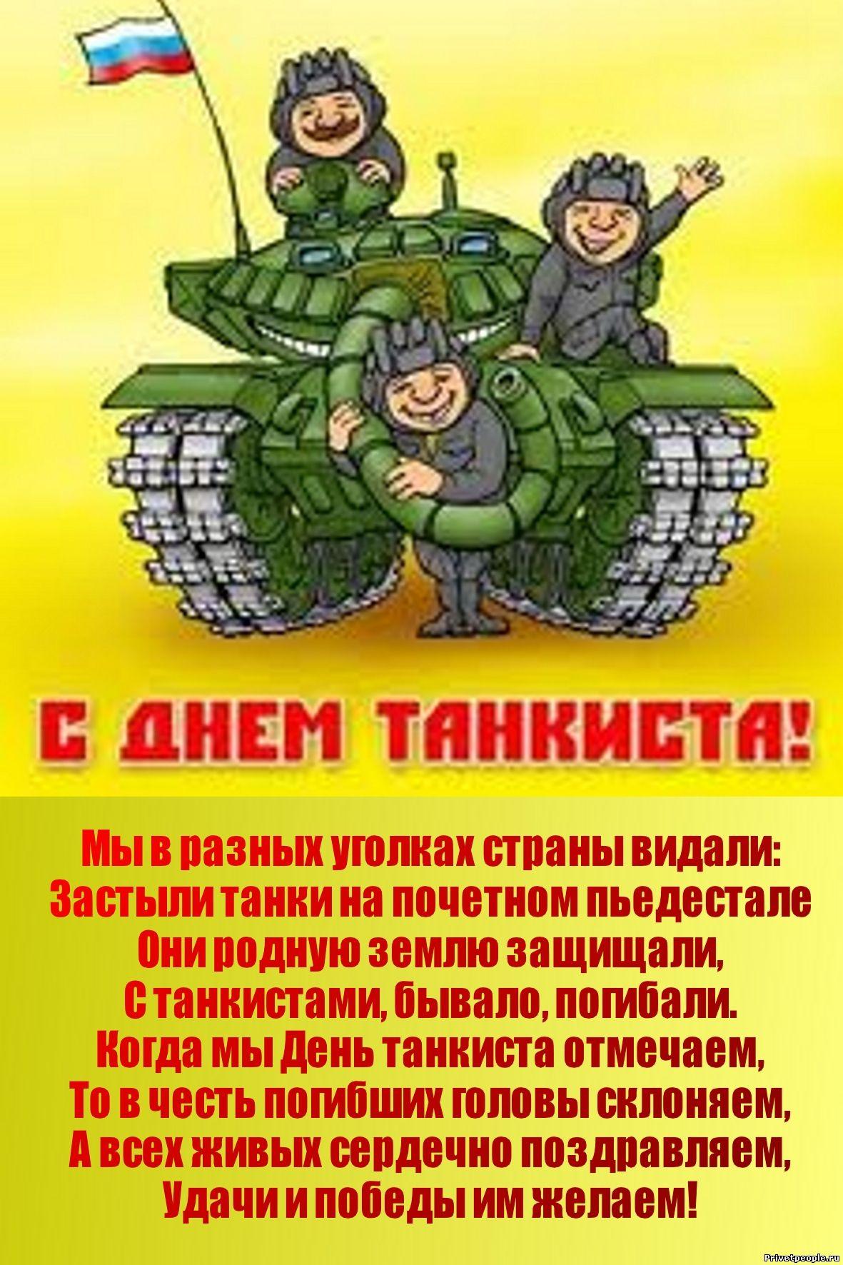 с днем танкиста поздравление главы менее