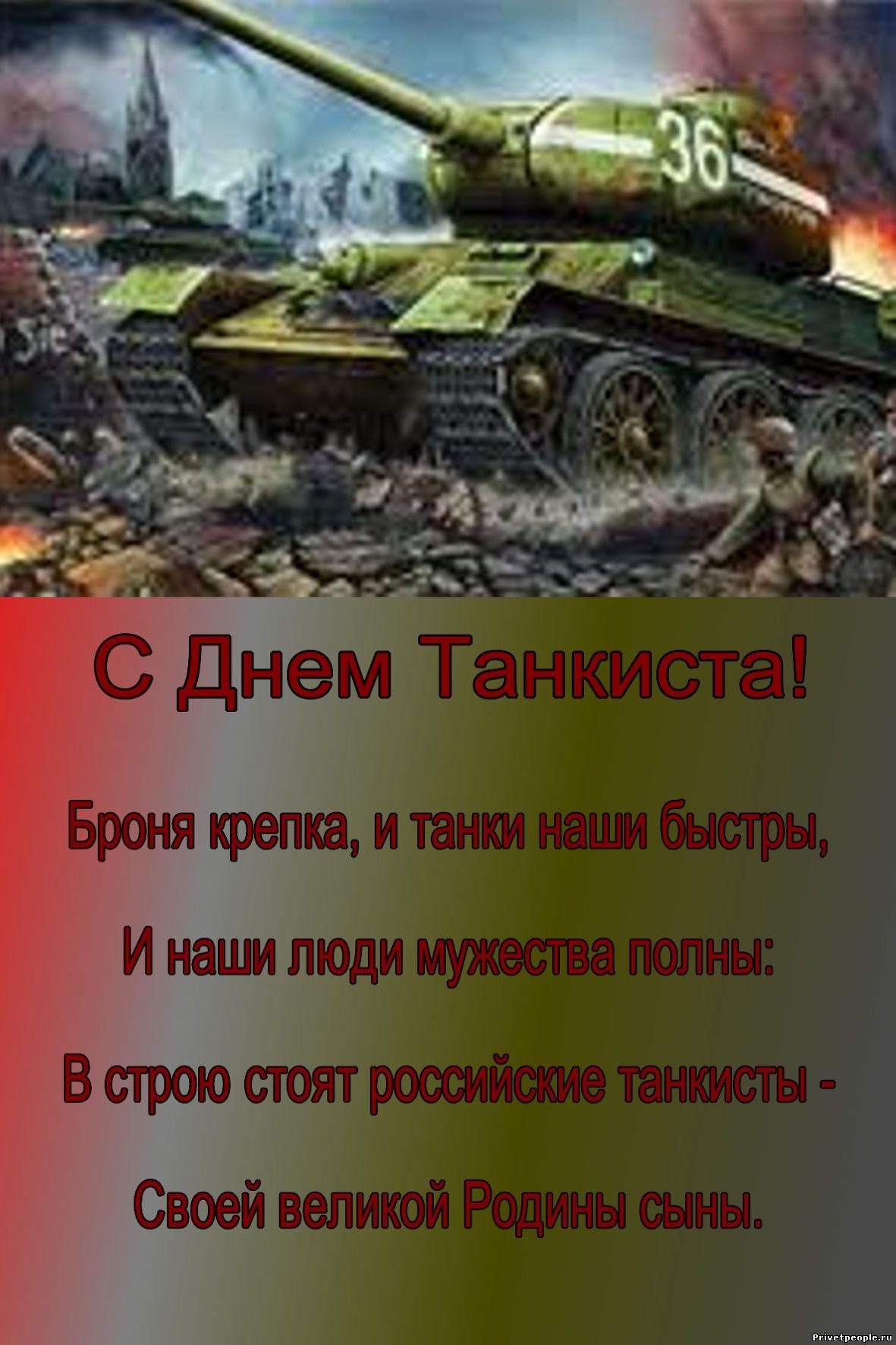 равноправие фото день танкиста шуточные поздравления словам, важно найти