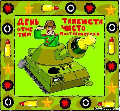 Матерные поздравление день танкиста в