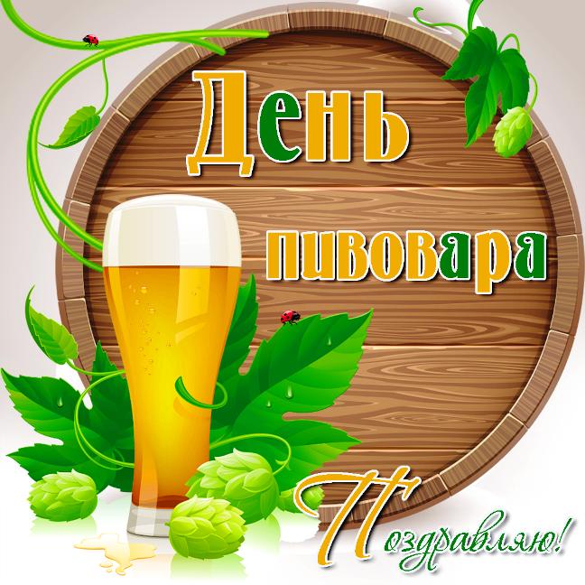Надписями, открытка для любителей пива