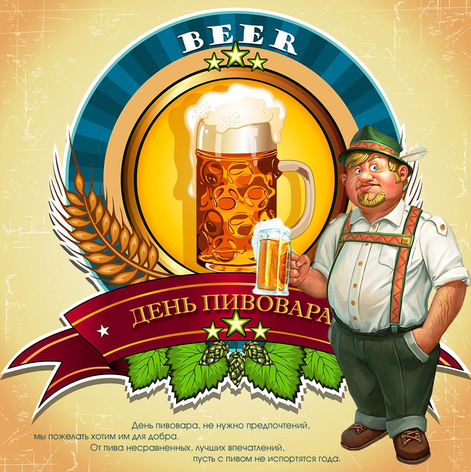 25лет, прикольная открытка с пивом
