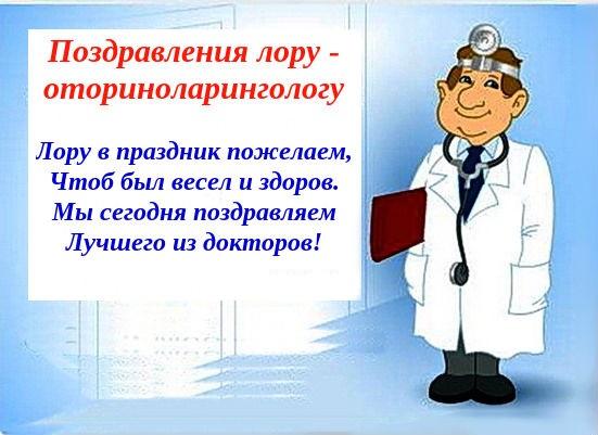 Поздравление знакомому врачу