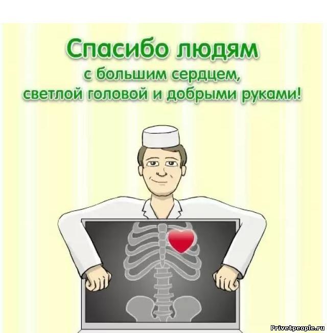Татьяна Львовна! С Днем Медика! - Страница 2 Med_rab10