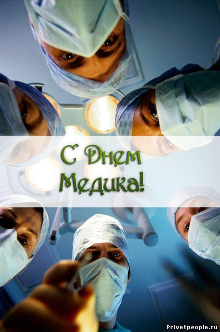 Днем, открытка с днем хирурга